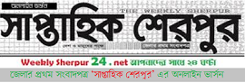 weeklysherpur